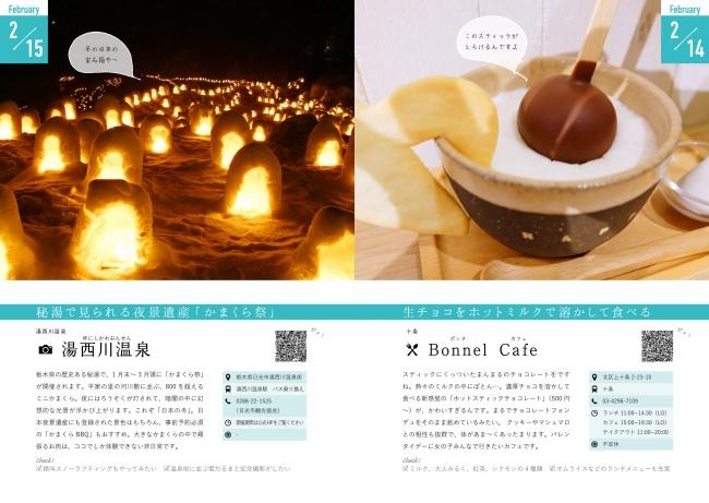 2月15日 湯西川温泉/2月14日 Bonnel Cafe