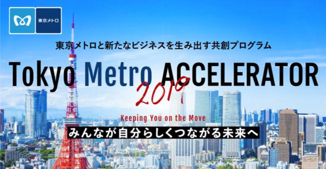 東京メトロアクセラレーター2019