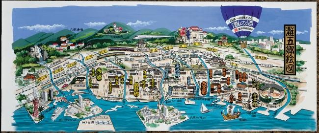 灘五郷絵図