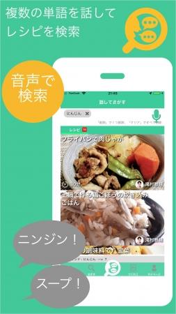 FamCook音声検索