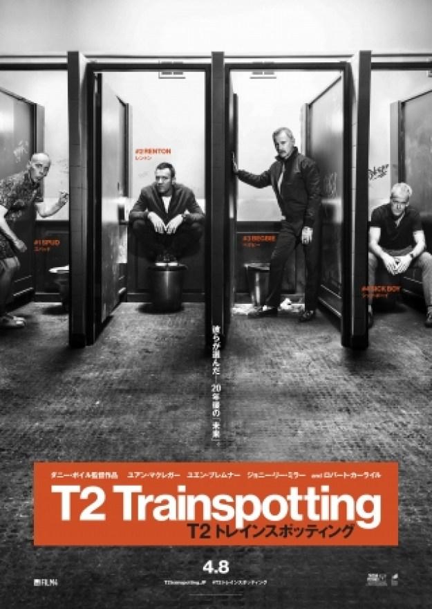 『T2 トレインスポッティング』ポスタービジュアル (C) Columbia Tristar Marketing Group. All Rights Reserved