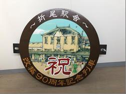 折尾駅改築90周年記念ヘッドマーク