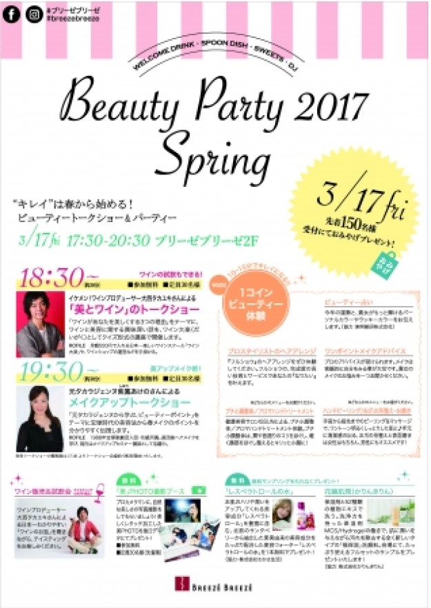 「Beauty Party」の詳細