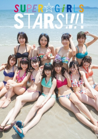 「SUPER☆GiRLS」写真集 「STARS!!!!」