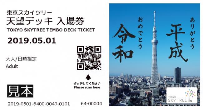 東京スカイツリー天望デッキ入場券面への印字イメージ ©TOKYO-SKYTREE