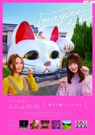 女子旅(見守り猫 とこにゃん)