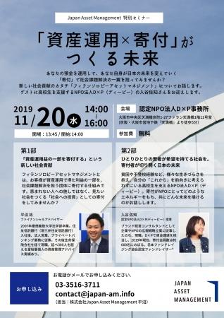 11月20日(水)大阪開催