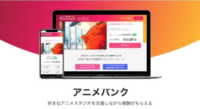 新サービス『アニメバンク(β版)』のイメージ