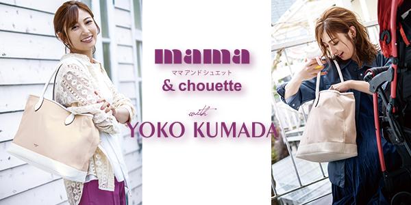mama & chouette × YOKO KUMADA トートバッグ