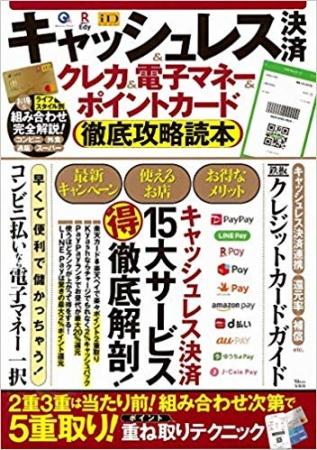 『キャッシュレス決済&クレカ&電子マネー&ポイントカード 徹底攻略読本』