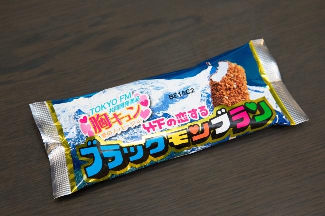 オリジナル商品『恋するブラックモンブラン』 パッケージ画像
