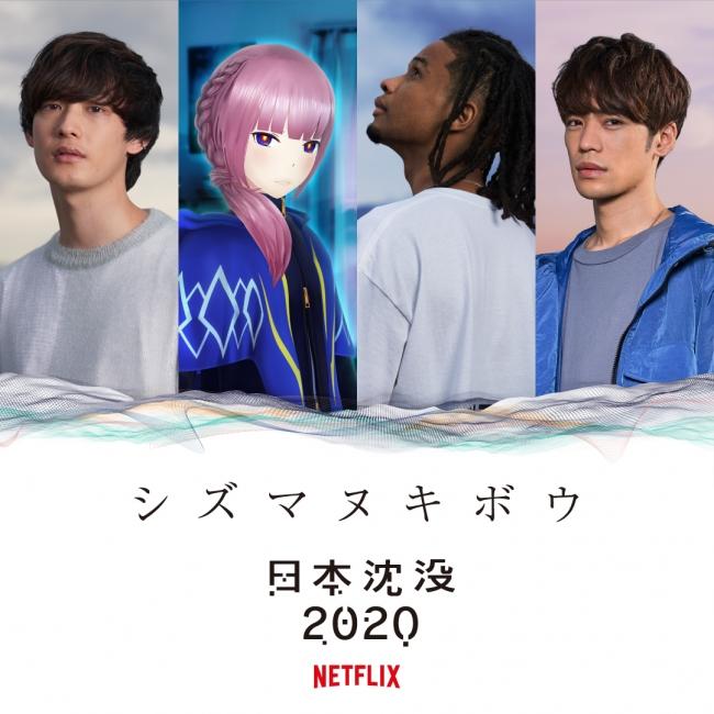 画像左から、向井太一、花譜、Daichi Yamamoto、小野賢章