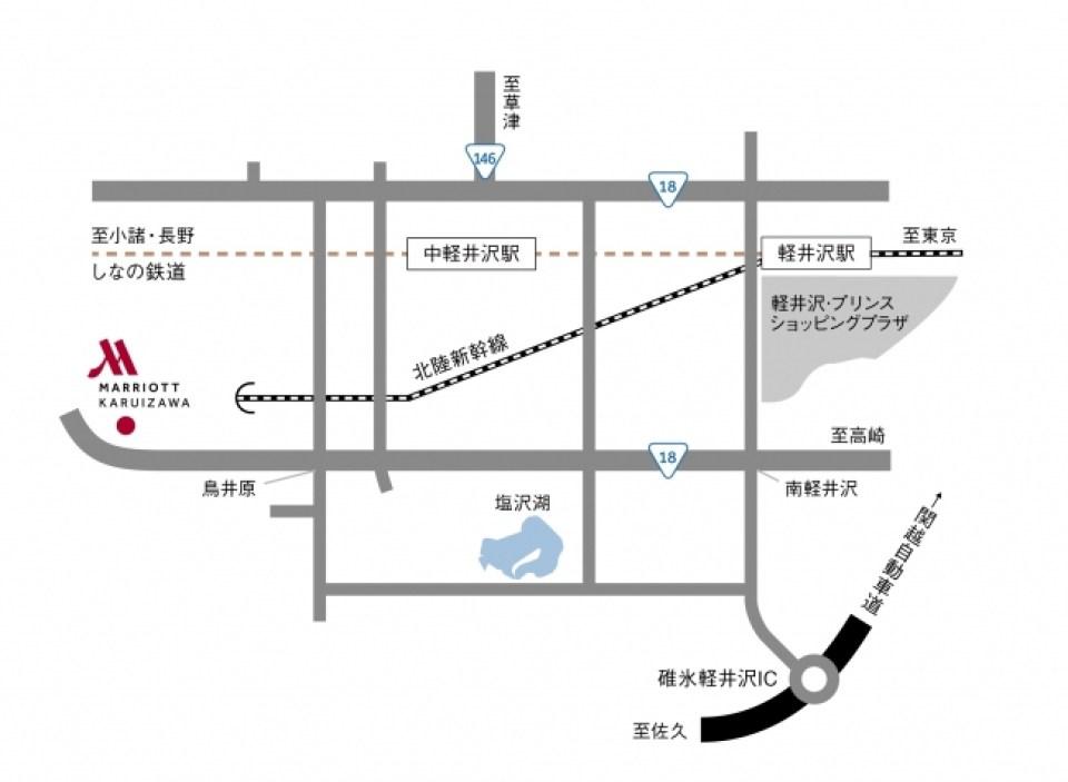 軽井沢マリオットホテル アクセスマップ