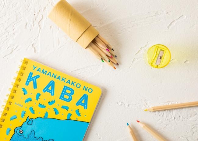 カババスノート&色鉛筆セット