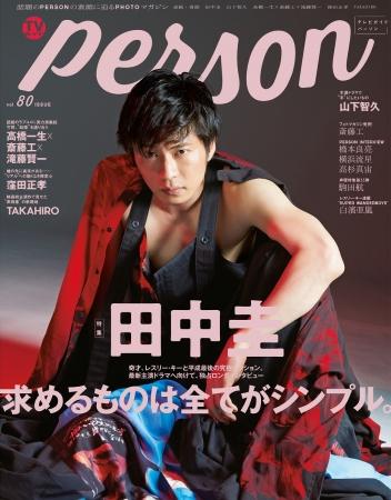 「TVガイドPERSON vol.80」(東京ニュース通信社刊)