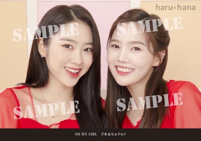【TOKYO NEWS magazine&mook購入者特典 絵柄(2)】「haru*hana vol.62」(東京ニュース通信社刊)