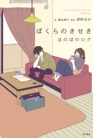 Twitterフォロワー数31万人の大人気イラストレーター、 深町なかのイラスト世界を小説にした『ぼくらのきせき  ほのぼのログ』が3月14日に株式会社KADOKAWAから
