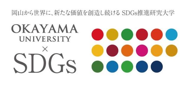 国立大学法人岡山大学は、  国連の「持続可能な開発目標(SDGs)」を支援しています。  また、  政府の第1回「ジャパンSDGsアワード」特別賞を受賞しています