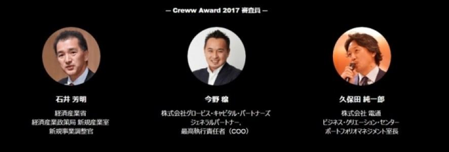 OIC2017_Creww Award 審査員