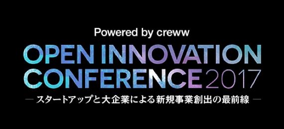 オープンイノベーションカンファレンス2017