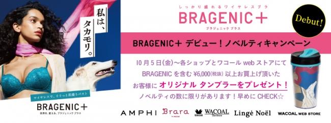 『BRAGENIC+』キャンペーン