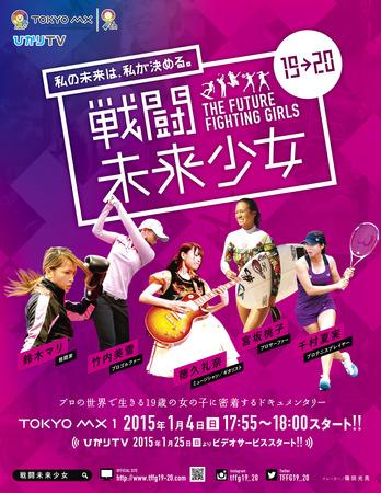 戦闘未来少女19→20