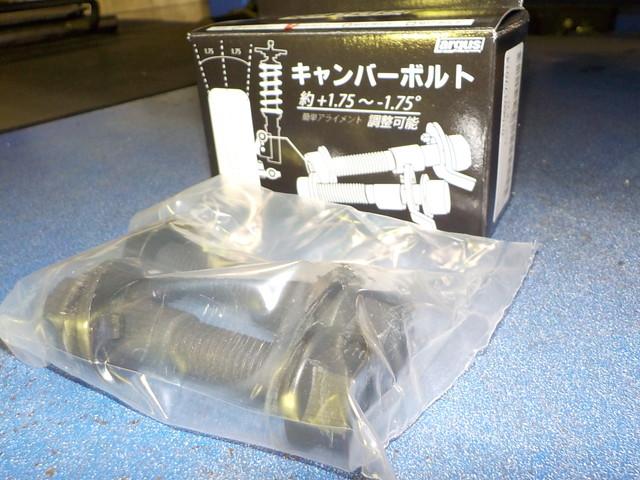HFC27 セレナ キャンバーボルト取り付け 四輪アライメント