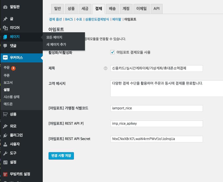 iamport-for-woocommerce screenshot 2