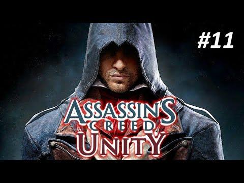 ASSASSIN'S CREED: UNITY (ЕДИНСТВО) СТРИМ | ПРОХОЖДЕНИЕ СЮЖЕТА #11 ЗАГАДКИ НОСТРАДАМУСА ЧАСТЬ 1
