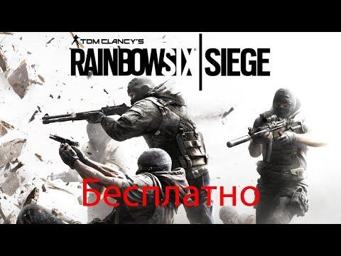 Халявный Tom Clancy's Rainbow Six® Siege — Бесплатные выходные