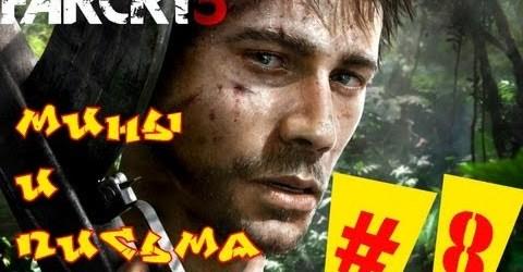 Прохождение Far Cry 3 (HD) (2012) — Часть 8 (Мины и Письма)