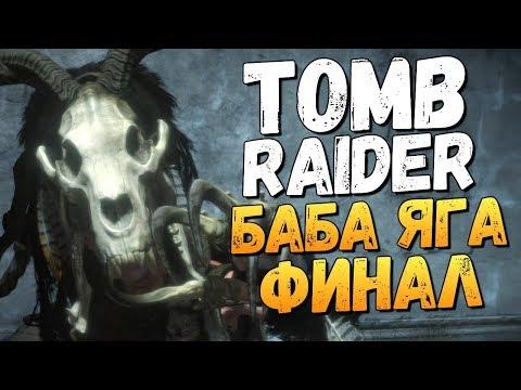 Rise of the Tomb Raider — Баба Яга — финальная битва!