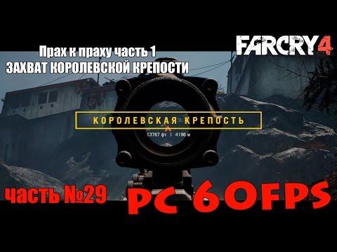 Прохождение Far Cry 4 на русском (60 fps)На PC(HD) часть №29 Прах к праху  ЗАХВАТ КРЕПОСТИ