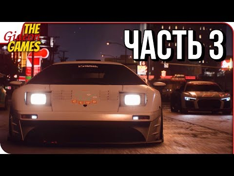 NEED FOR SPEED: Payback  Прохождение 3  НОЧНАЯ СМЕНА