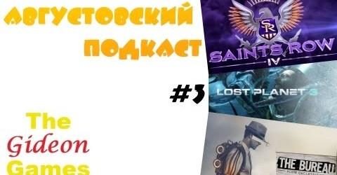 Августовский подкаст (Почти 5000 подписчиков \ анонсы) 08.13