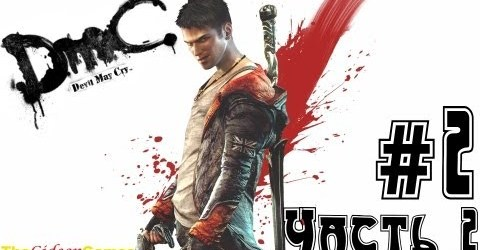 NEW: Прохождение DmC: Devil May Cry (HD) 2013 — Миссия 2: Часть 2