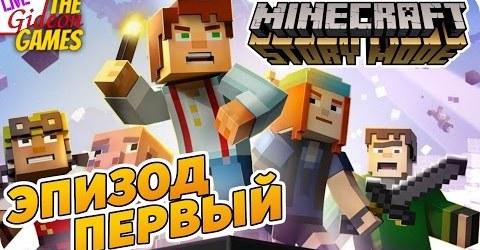 Прохождение Minecraft: Story Mode  Эпизод 1: Орден камня