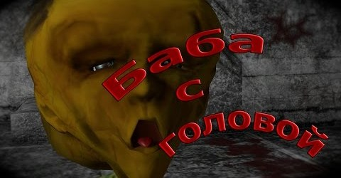 Lithium Inmate 39  (39 Часть 6) Баба с головой — Третий Босс — Прохождение игры