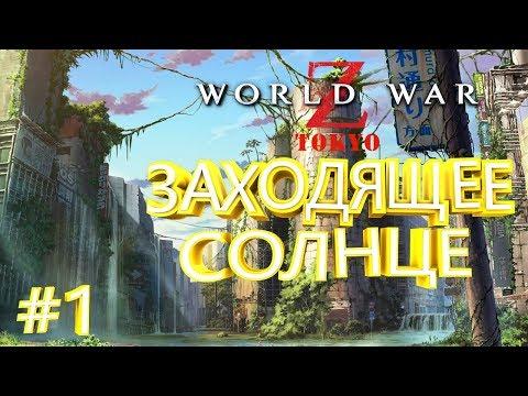 ЗАХОДЯЩЕЕ СОЛНЦЕ ► World War Z Tokyo #1