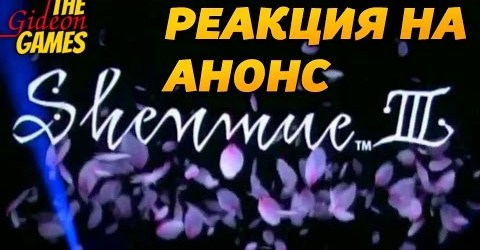 Shenmue 3 — ОРУ КАК ДЕВЧОНКА! Сумасшедшая реакция на анонс.