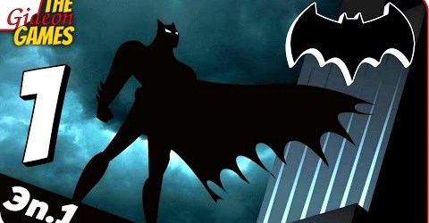 Прохождение BATMAN: Эпизод Первый 1  ЦАРСТВО ТЕНЕЙ