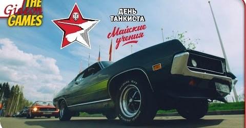 День танкиста  Game Show  Планы ПОДКАСТ