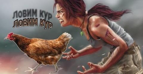 Rise of the Tomb Raider ( Видео прохождение Часть 35 ) Ловим кур)