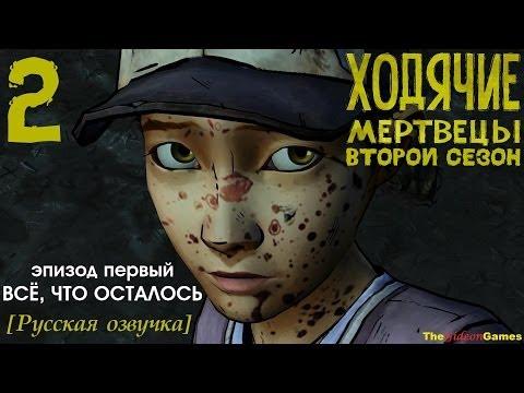Прохождение The Walking Dead: Season 2 Эпизод 1 с Русской озвучкой — Часть 2: Сумасшедший мир