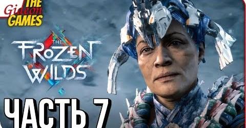 HORIZON: Frozen Wilds  Прохождение 7  ГРОМОВОЙ БАРАБАН