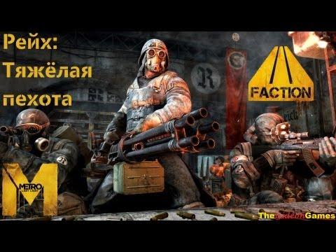 Прохождение Metro: Last Light DLC: Faction Pack (HD 1080p) — Рейх: Тяжлая пехота