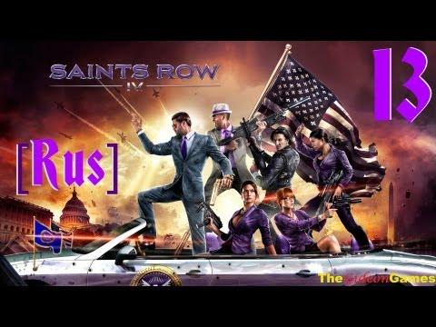 Прохождение Saints Row 4 Русская озвучка — Часть 13 (А вот и Джонни!) RUS 18