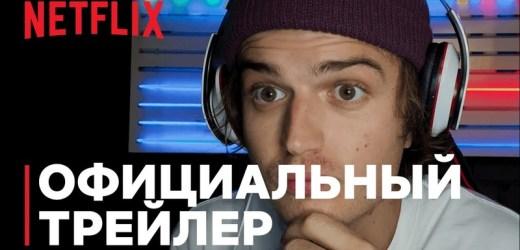 Трейлер комедийного шоу «2020, тебе конец!» от Netflix