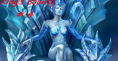 King's Bounty # 4 -Вход В Башню!