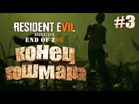 КОНЕЦ КОШМАРА ► Resident Evil 7 Biohazard DLC End of Zoe #3